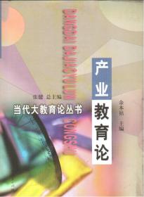 产业教育论 于本祜 人民教育出版社 9787107135217