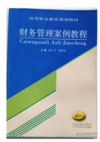 财务管理案例教程 柏广才刘荣成主 江苏科学技术出版社 97875