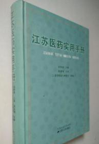 江苏医药实用手册 沈松泉 江苏人民出版社 9787214068316