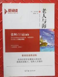 老人与海 海明威 高等教育出版社 9787040378665