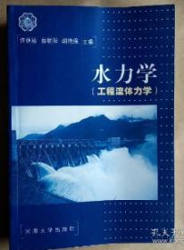 水力学工程流体力学 许荫椿 河海大学出版社 9787563026753