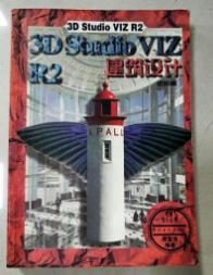 3D Studio VIZ R2建筑设计