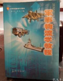 军事物流学教程 长征出版社 9787802044975
