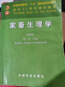 家畜生理学(动物科学动物医学水产养殖专业用)(第4版)/面向21世纪课程教材