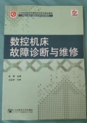 数控机床故障诊断与维修 郭辉 北京邮电大学出版社 978756353