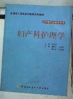 妇产科护理学 1 中国协和医科大学出版社 9787811368659