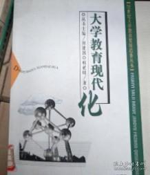 大学教育现代化 韩延明 山东教育出版社 9787532828791