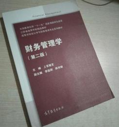 财务管理学第二2版 上官敬芝 高等教育出版社 9787040332629