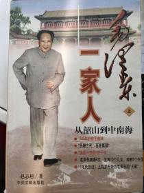 毛泽东一家人(上册)