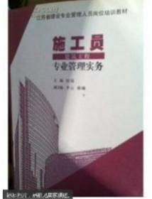 施工员建筑工程考试专业管理实务 纪迅 河海大学出版社 97875