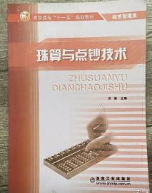 珠算与点钞技术 迟荣邵亮 冶金工业出版社 9787502445881