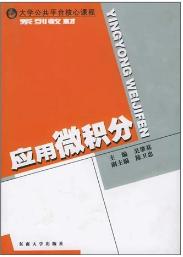 应用微积分 昊肇基 东南大学出版社 9787564100650