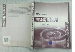 市场营销调研 欧阳卓飞 清华大学出版社 9787302128762