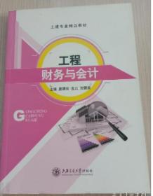 工程财务与会计 夏建友金云张健美 上海交通大学出版社 97873