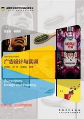 广告设计与实训 - 安徽美术出版社 9787539871585