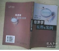 经济学原理与案例高建宁主编 河海大学出版社 9787563022236