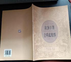欧洲早期合唱曲精粹 戴定澄 上海音乐出版社 9787806670125