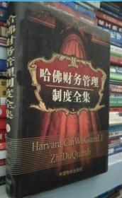 哈佛财务管理制度全集123 中国市场出版社 9787801552983