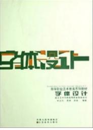 字体设计/高等职业艺术教育系列教材 李大伟 江苏美术出版社