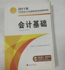 会计基础--2011年江苏省会计从业资格考试系列辅导用书 江苏