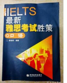最新雅思考试胜策口语 黄若妤 高等教育出版社 9787040141580