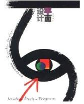 平面设计 邢庆华 江苏美术出版社 9787534412042