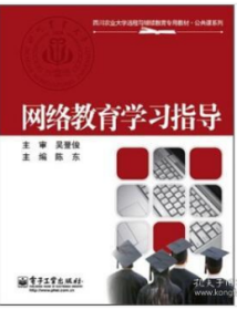 网络教育学习指导 吴登俊 电子工业出版社 9787121135316