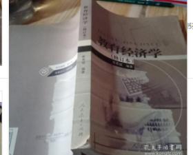 教育经济学修订本 靳希斌 人民教育出版社 9787107145308