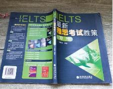 最新雅思考试胜策写作 吴建业 高等教育出版社 9787040141597