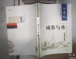 城市与水 郑大俊 河海大学出版社 9787563025497