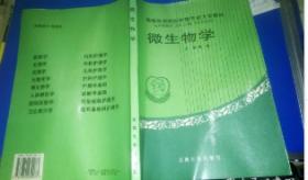 微生物学 东南大学出版社 9787810239073