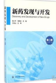 新药发现与开发第二2版 陈小平马凤余 化学工业出版社 978712