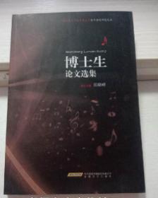 南京艺术学院音乐学硕士学位论文选集 范晓峰 安徽文艺出版社