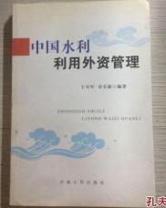 中国水利利用外资管理 河海大学出版社 9787563021222
