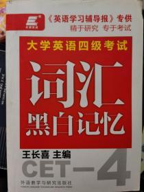 2014-大学英语四4级考试词汇黑白记忆 王长喜 外语教学与研究