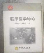 临床医学导论 高等教育出版社 9787040077452