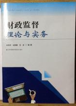 财政监督理论与实务 江苏科学技术出版社 9787553746319