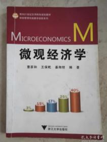 微观经济学 曹家和王保乾姜翔程 浙江大学出版社 97873081295