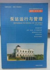 泵站运行与管理 张德利 河海大学出版社 9787563022137