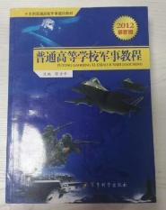 普通高等学校军事教程 军事科学出版社 9787802375451