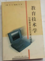教育技术学引导教学走向艺术化境界 邓杰编 社会科学文献出版