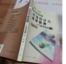 市场经济与高等教育-一个世界性的课题 陈列 人民教育出版社