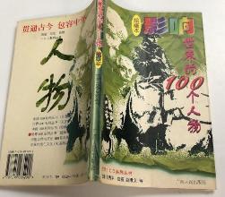 世界100影响世界的100个人物 张秀平赵隆义等绘 广西人民出版