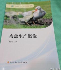 畜禽生产概论 中央广播电视大学出版社 9787304026462