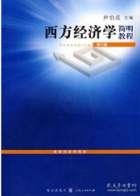 西方经济学简明教程第六6版 尹伯成 格致出版社 978754321495