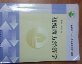 初级西方经济学 刘臣侯荣华 中央广播电视大学出版社 9787304
