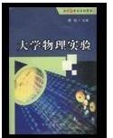 大学物理实验 周岚 苏州大学出版社 9787810906005