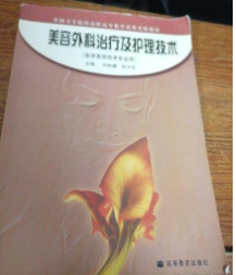 美容外科治疗及护理技术医学美容技术专业用 刘林嶓封兴华 高