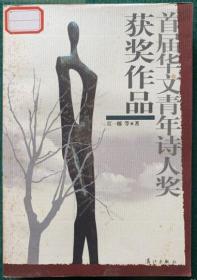 首届华文青年诗人奖获奖作品