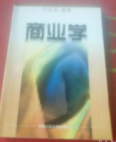 商业学 马龙龙陈莹 中国人民大学出版社 9787300026022